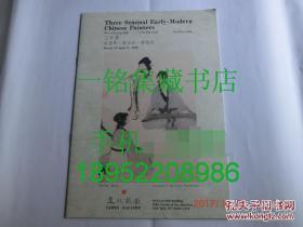 【现货 包邮】《三石展 吴昌硕.齐白石.傅抱石》   1992年画展展册