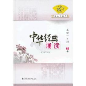中华经典诵读 爱上古诗文 一年级下册