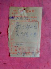 1952年10月13日 富阳县场口区工商统一另售发票 五昌协记