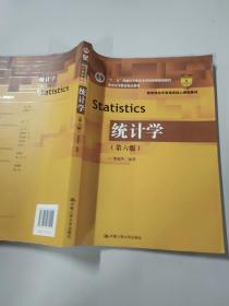 统计学(第六版)