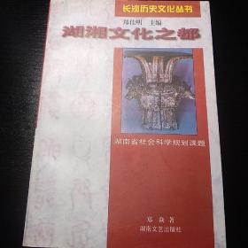 湖湘文化之都