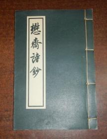 懋斋诗钞(线装一册全)1977年新文丰初版!