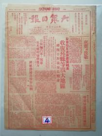 渤海日报,大众日报,大众报,民国原版老报纸,全红,全网独一份,标价是一份价格