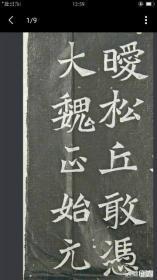 魏碑王遇拓片,魏碑精品