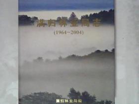 满归林业局志(1964--2004)(精装)