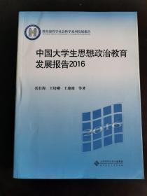 教育部哲学社会科学系列发展报告:中国大学生思想政治教育发展报告2016