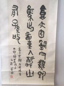 书法家 罗荣 书法真迹—保真保手写 纸本凌裱 芯尺寸 68*33厘米