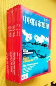 中国国家地理  2017(第 2――9,11――12 期)十册合售