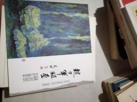 赵方军版画