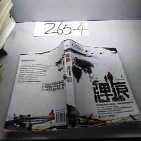 弹痕上册全新修订完美典藏版