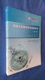 机械工程师资格考试指导书(第2版)