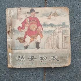 老版连环画  孙安动本  (1963年一版一印)