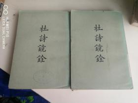 杜诗镜铨 【上下全二册】