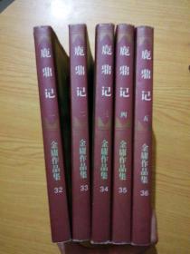鹿鼎记 三联(全五册)
