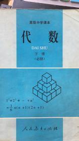 代数 下册(必修)高级中学课本 人教版 90年1版 八成新