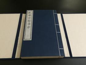 秋蟪吟馆诗钞(一函四册刷本)