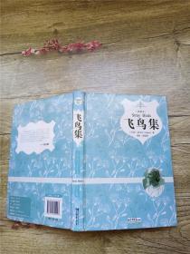 飞鸟集 中国画报出版社(精装)