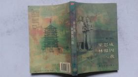 2004年8月清华大学出版社出版发行《梁思成林薇因与我》(一版二印)
