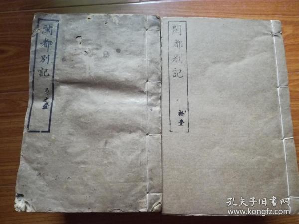 线装本 〈闽都别记)20册全 品见图