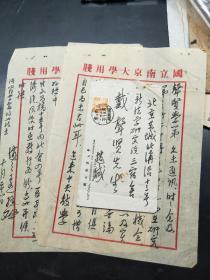 民国时期中央大学法学院教授、著名法学教育家赵之远毛笔信札(用国立南京大学用牋)