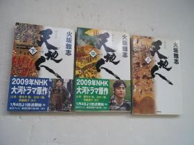 日文天地人(上中下) [日文----3]
