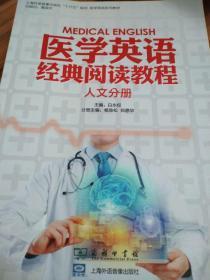 医学英语经典阅读教程人文分册白永权主编9787100140188