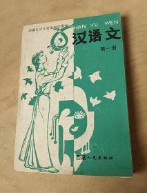 西藏自治区高级中学课本汉:语文  试用本(第一册)