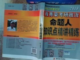 肖秀荣2019考研政治命题人知识点精讲精练