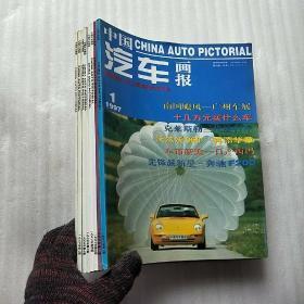 中国汽车画报 1997年 第1、2、3、4、6、7、8、10期  共8本合售