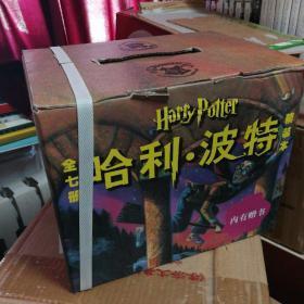 哈利·波特(一版一印)全新原箱(珍藏版 全7册)