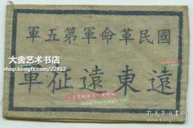 1942年左右抗日战争时期中国入缅对日作战部队中国远征军~国民革命军第五军远东远征军粗布标牌,江西南昌西大街源兴祥制