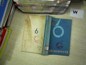 日本环境污染标准分析法手册  上