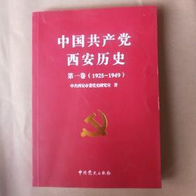 中国共产党西安历史.第一卷:1921-1949