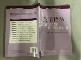 英语专业专科专用语法教材:英语语法