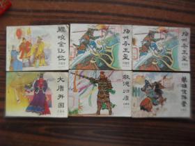 兴唐传(一组6册)