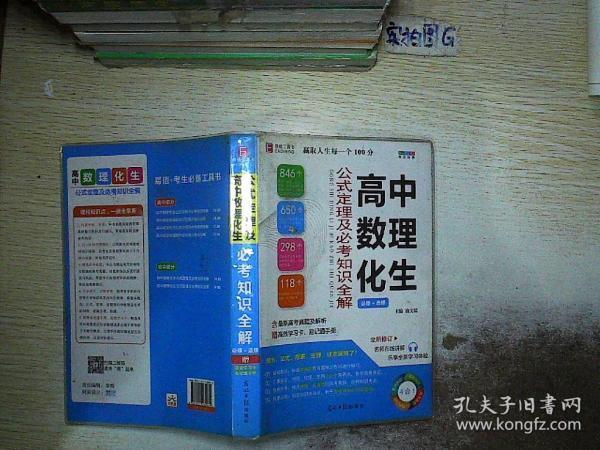 高中数理化生 公式定理及必考知识全解(必修+选修)