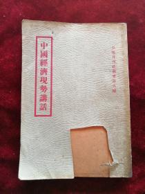 中国经济现势讲话 民国24年初版 包邮挂刷