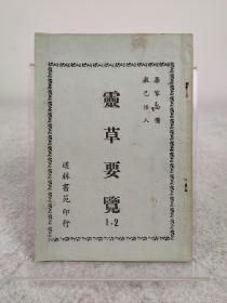 《灵草要览》刘范苏