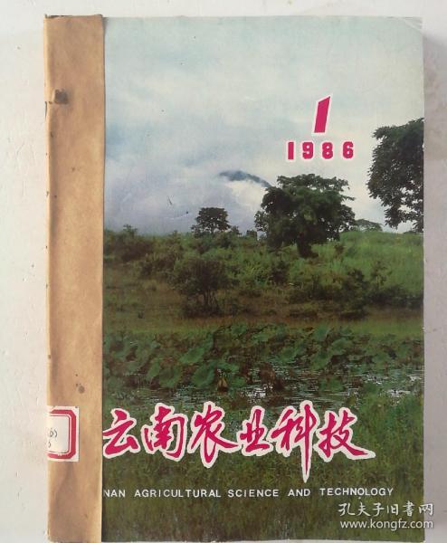 云南农业科技(双月刊)  1986年(1-6)期  合订本  (馆藏)
