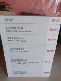 (博士力士乐 Rexroth Bosch Group)工业应用液压元件1-6本 全新