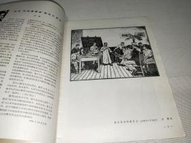 版画 双月刊1 1956年
