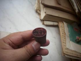 民国老商号-木质【永兴-印花章】!印面尺寸2.5/2厘米,高3.3厘米