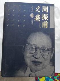 周振甫文集(1--10)