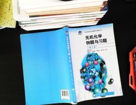 无机化学例题与习题(第3版)