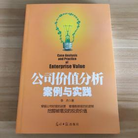 公司价值分析:案例与实践