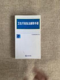 卫生行政执法解释手册