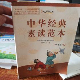 中华经典素读范本(四年级下 附光盘)