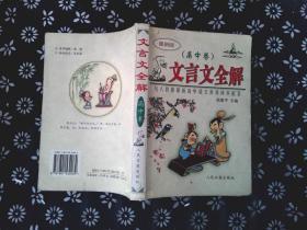 文言文全解:高中卷 最新版
