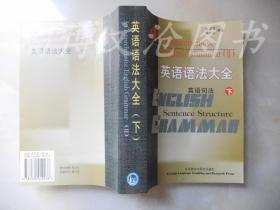 英语语法大全 (下册)