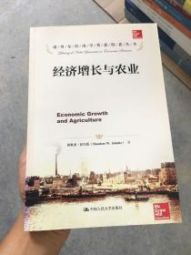 经济增长与农业